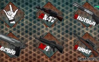 Иконки оружия by Lander