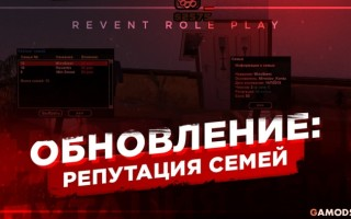 Обновление: Репутация семей на Revent RP