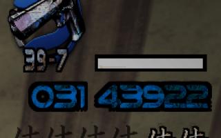 """шрифт """"yakuza"""""""